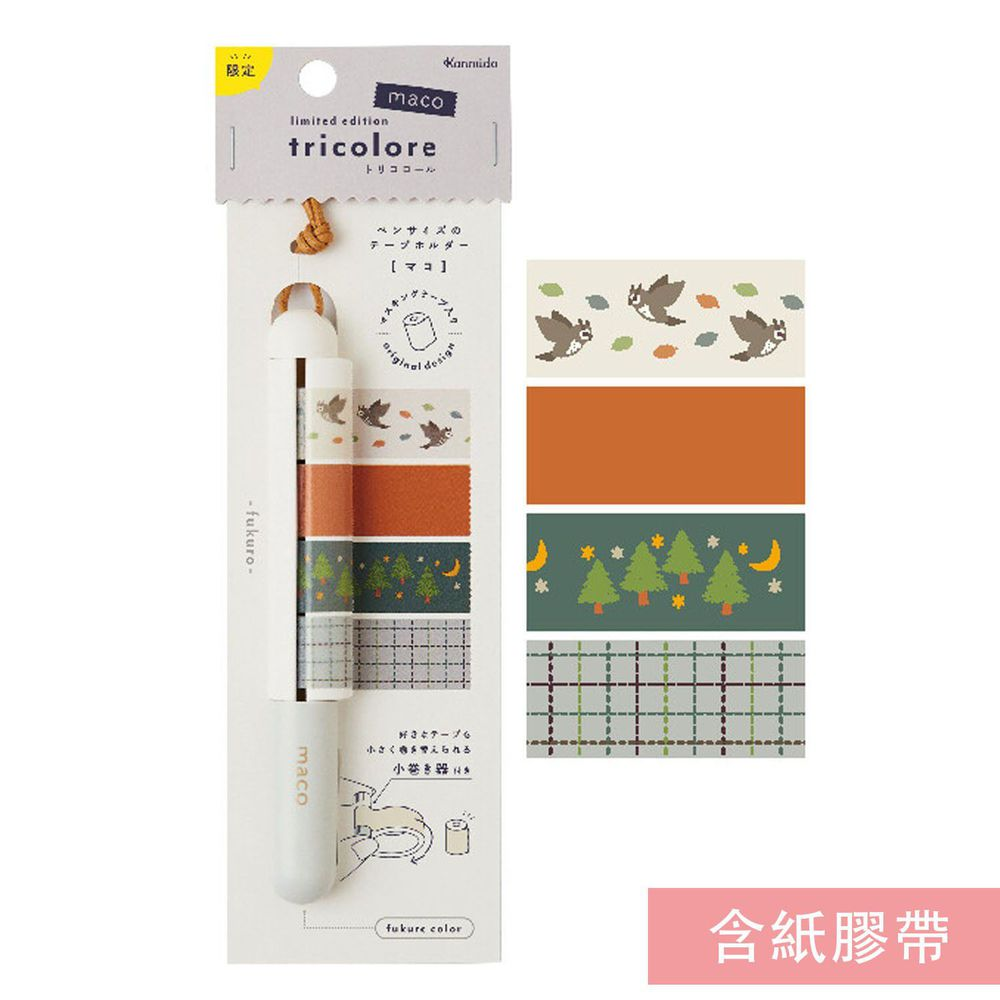 日本文具 Kanmido - maco 筆式紙膠帶收納切割器-限定款-淺灰貓頭鷹 (15mm專用)-含紙膠帶