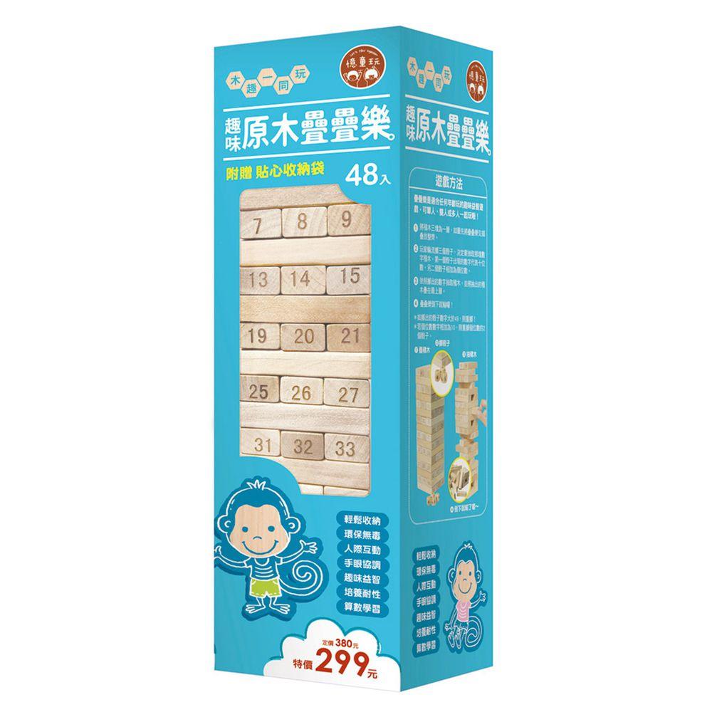 趣味原木疊疊樂(48入)-內附疊疊樂原木積木48塊+六面數字骰子4個+貼心收納袋1個