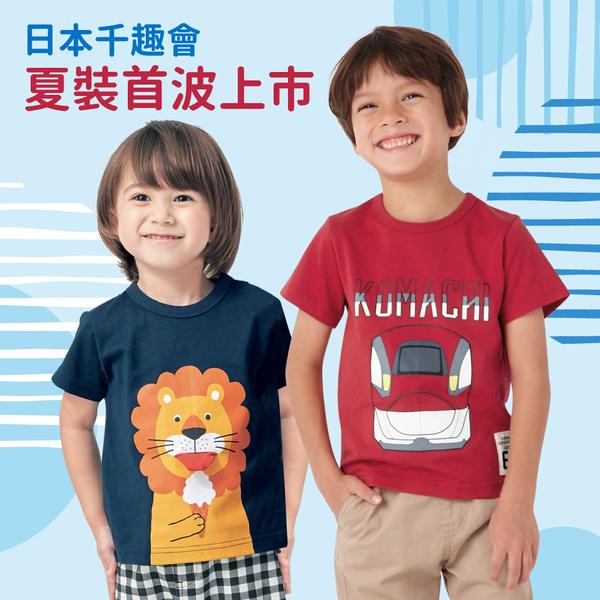 【日本千趣會】百搭車車&動物風~夏裝新品搶先預購!