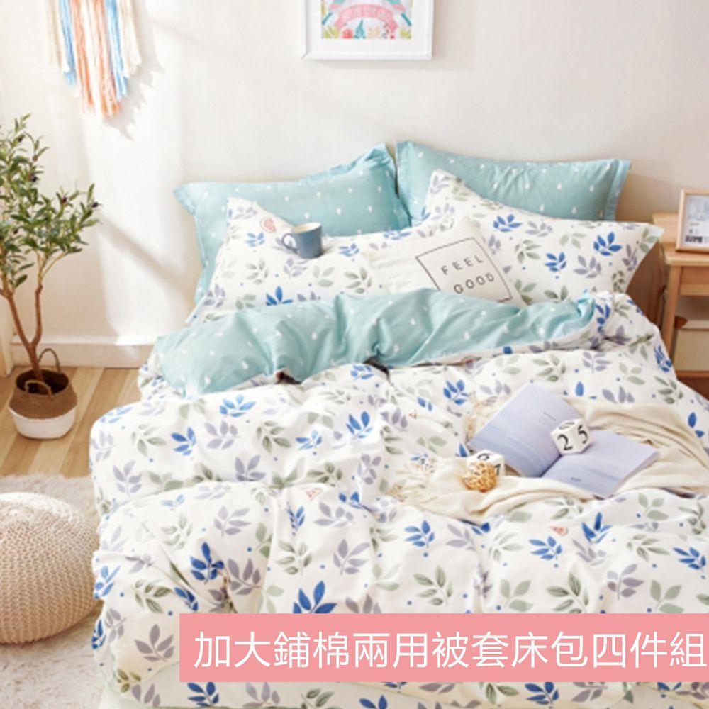 PureOne - 極致純棉寢具組-伊人夢-藍-加大鋪棉兩用被套床包四件組