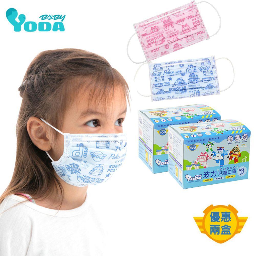 YODA - 波力3D立體防塵兒童口罩-POLI*1+AMBER*1-(50入/盒)