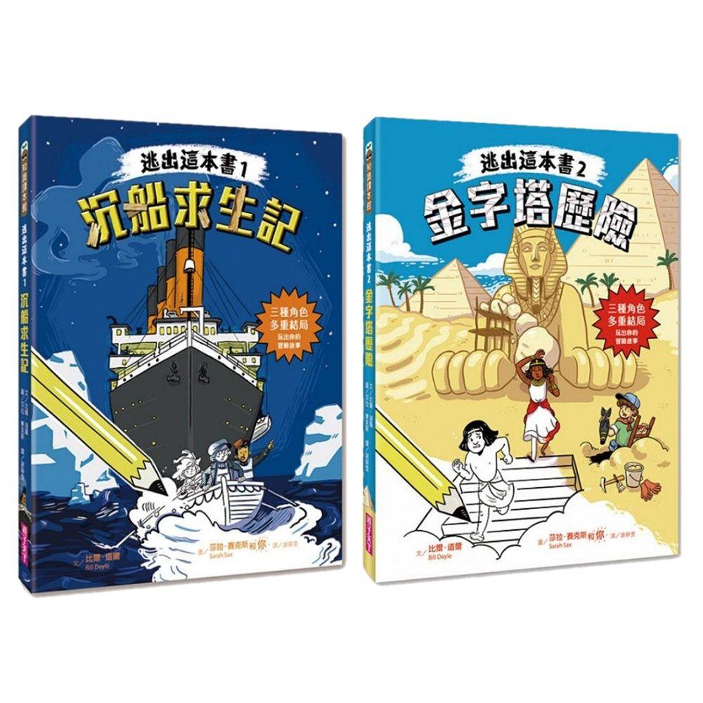 親子天下 - 密室逃脫遊戲書《逃出這本書1、2集》沉船求生記+金字塔歷險