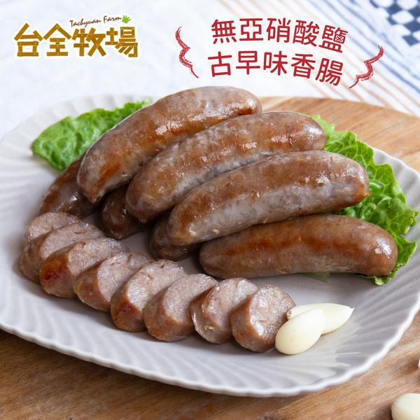 挑食寶貝也愛!10分鐘上菜【台全牧場】無亞硝酸香腸&安心豬肉