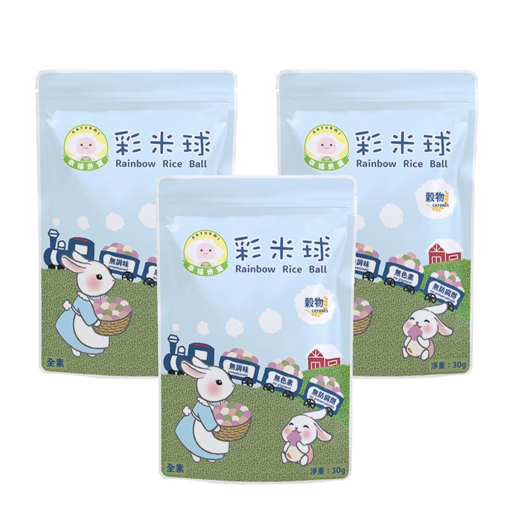 Naturmi幸福米寶 - 彩米球(8個月以上)-3包組-30g/包