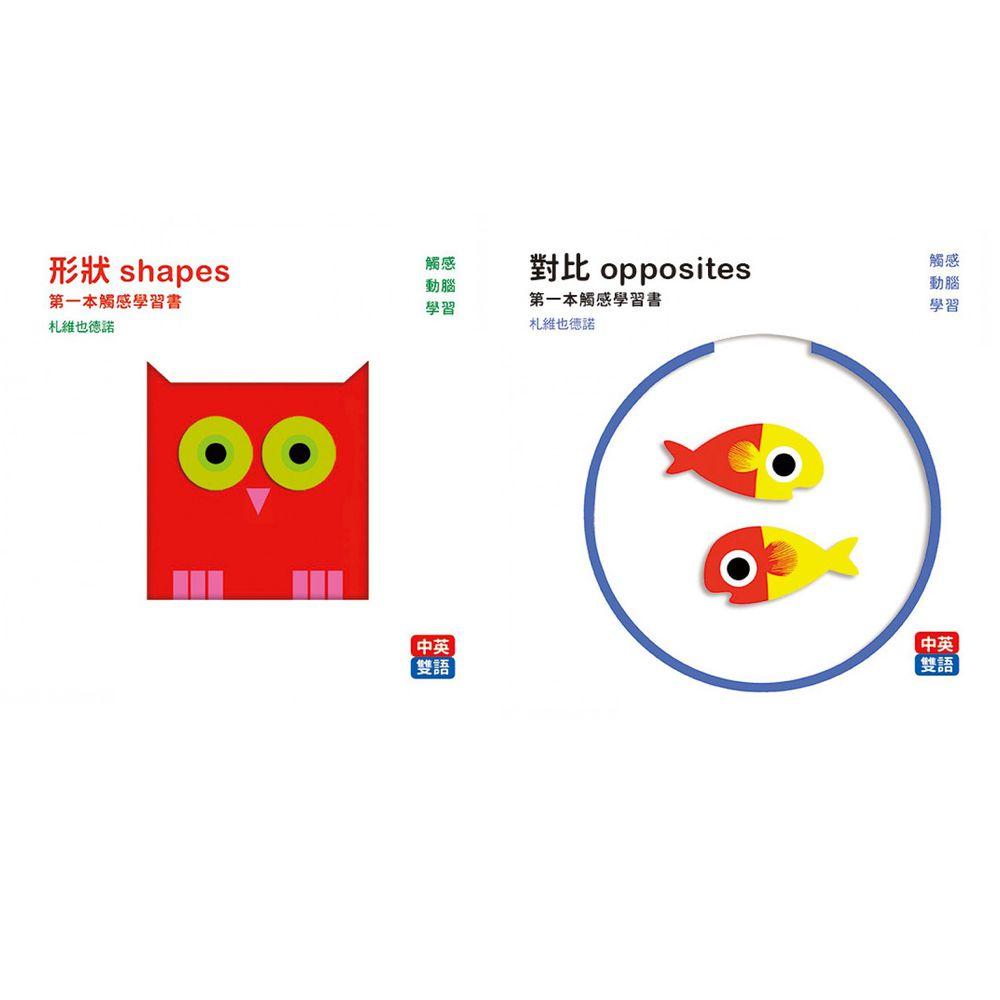 格林文化 - 法國【第一本觸感學習書】-合購組:形狀 shapes +對比 opposites