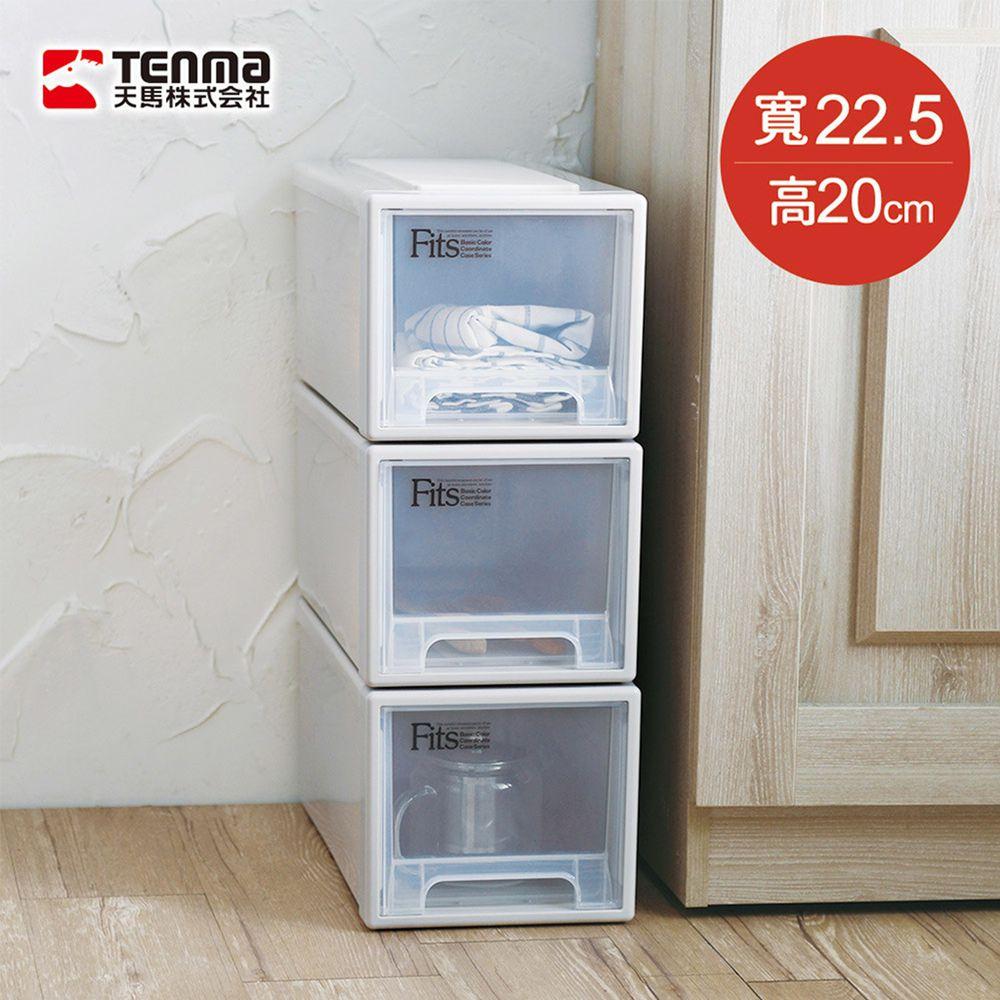 日本天馬 - Fits 正方系列22.5寬單層抽屜收納箱-高20CM-3入