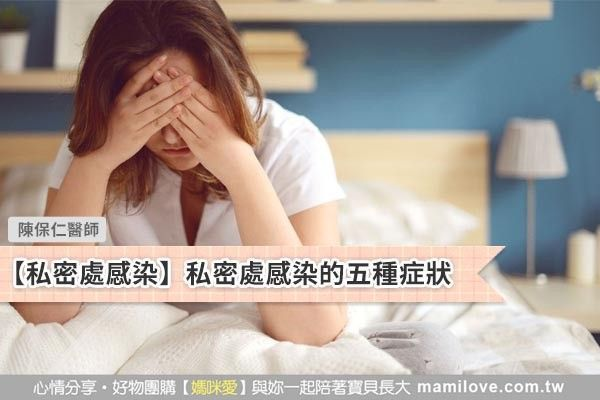 【私密處感染】私密處感染的五種症狀