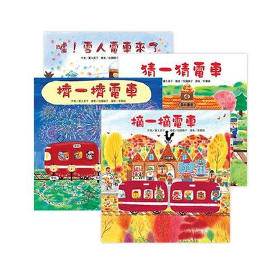 紅色小電車(4冊)-精裝