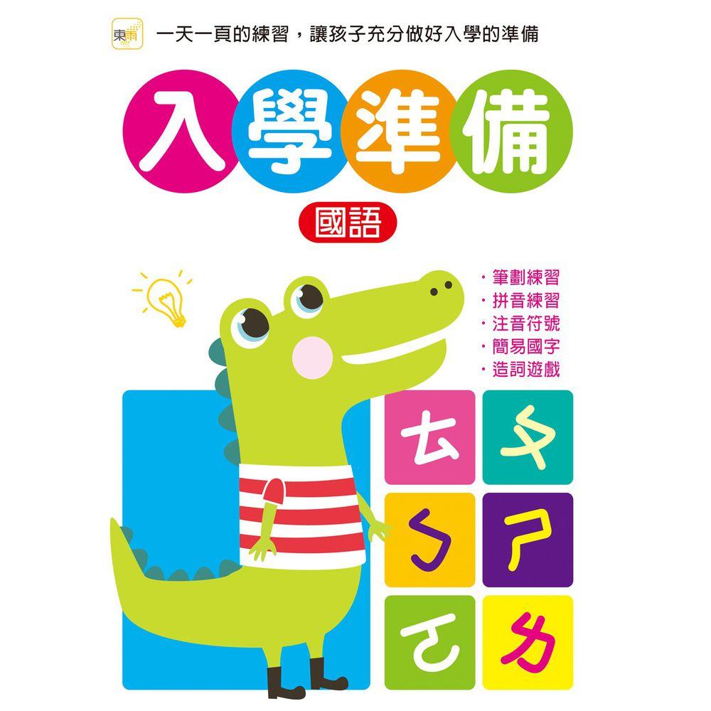入學準備:國語 (2020版)