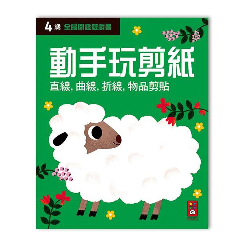 全腦開發遊戲書-四歲動手玩剪紙-64頁