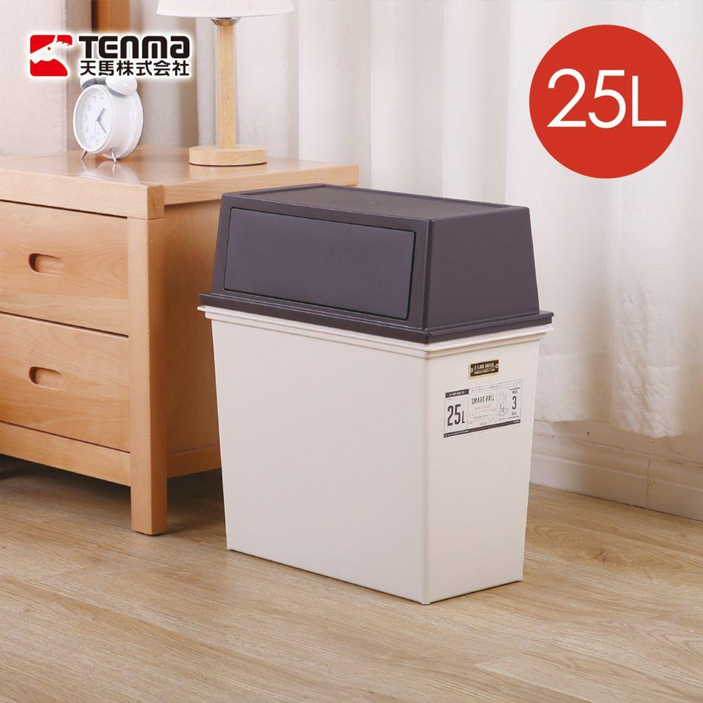 日本天馬 - e-LABO寬型推掀式垃圾桶-米身/咖啡蓋-25L