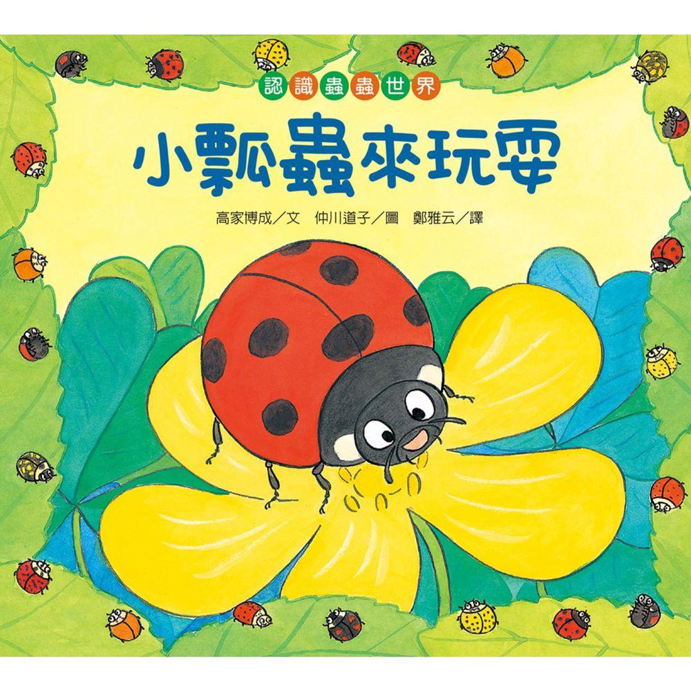 【認識蟲蟲世界】-小瓢蟲來玩耍