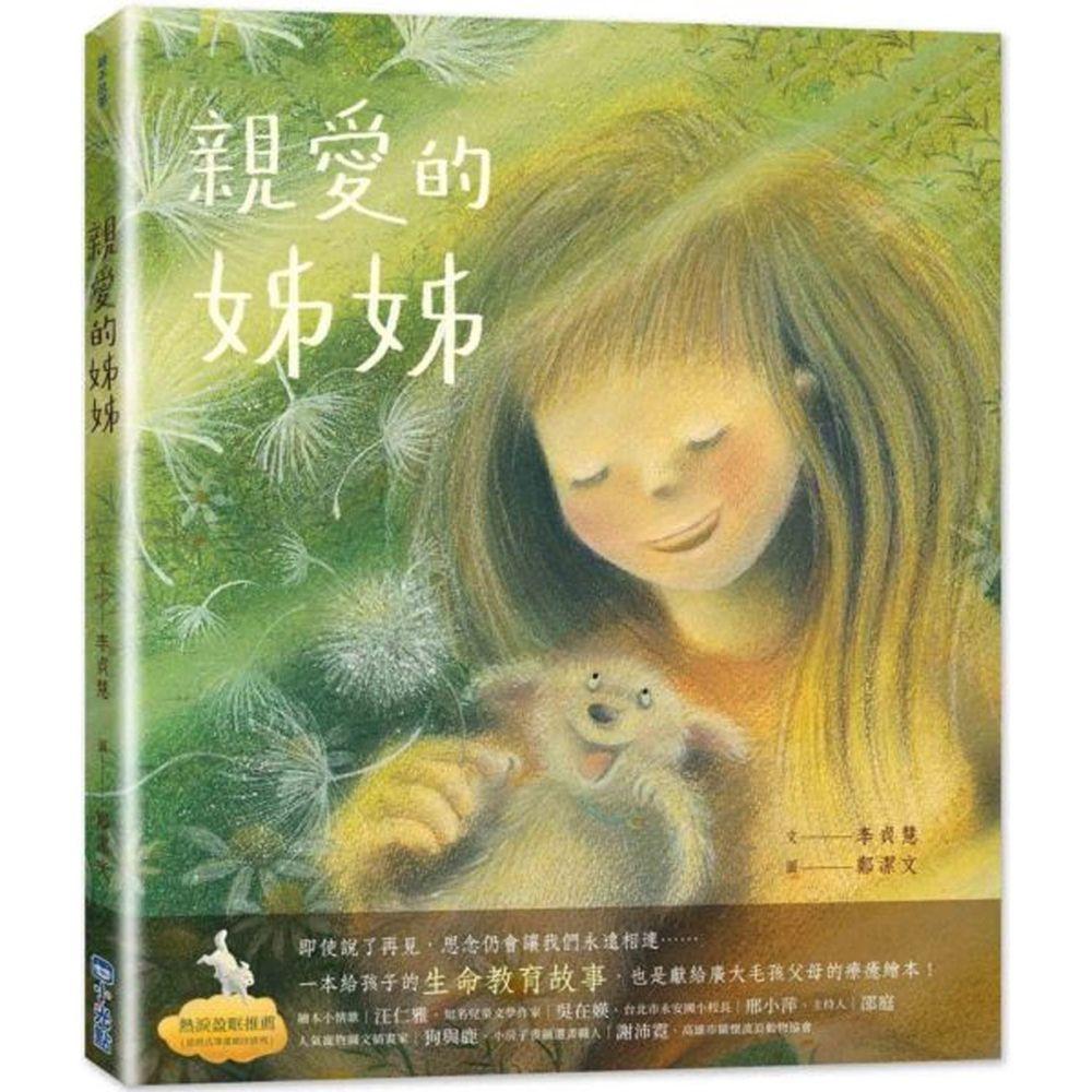 親愛的姊姊-給廣大毛小孩父母的療癒繪本