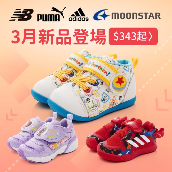 超人氣機能童鞋 ☆ NIKE/asics/ADIDAS/NEW BALANCE/PUMA 3 月新品搶先開賣