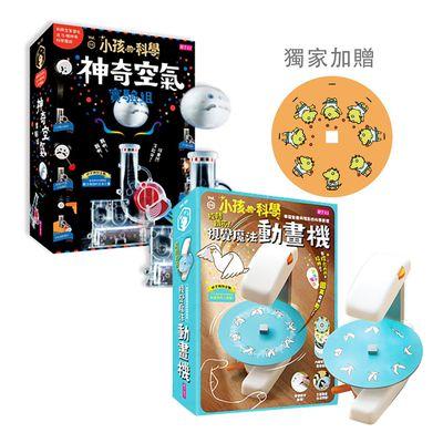 【小孩的科學套組】神奇空氣實驗組+視覺魔法動畫機-加贈小火龍動畫機轉盤紙板
