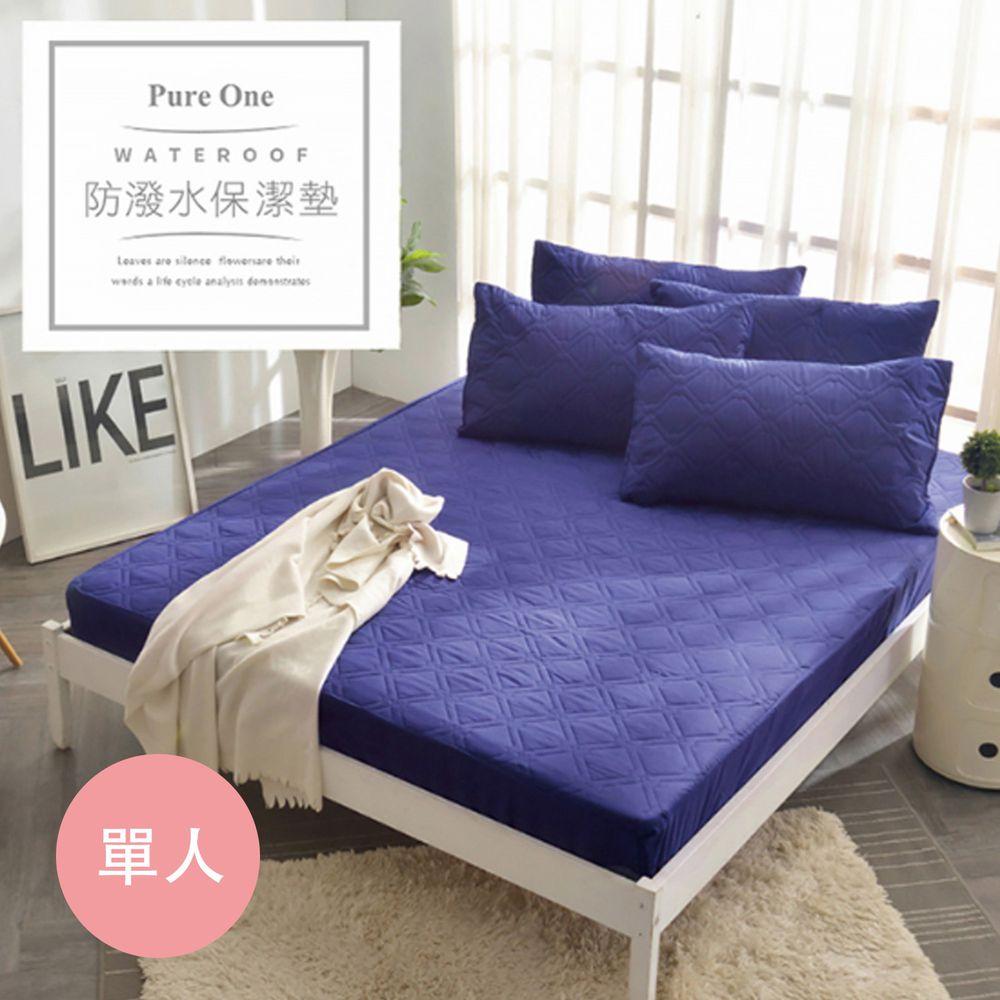 PureOne - 採用3M防潑水技術 床包式保潔墊-陽光寶藍-單人床包保潔墊