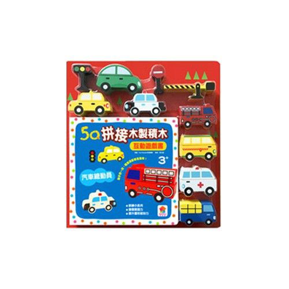 幼福文化 - 5Q木製積木互動遊戲書-汽車總動員