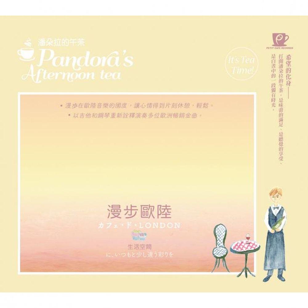 金革唱片 Jingo Records - 潘朵拉的午茶I-漫步歐陸