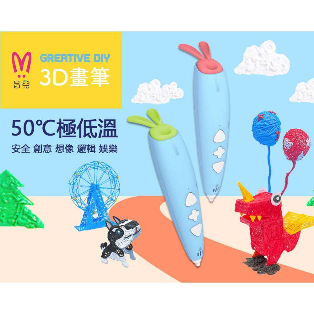 昌兒 - 極低溫3D畫筆+20色專用材料包-(粉/綠顏色請備註)
