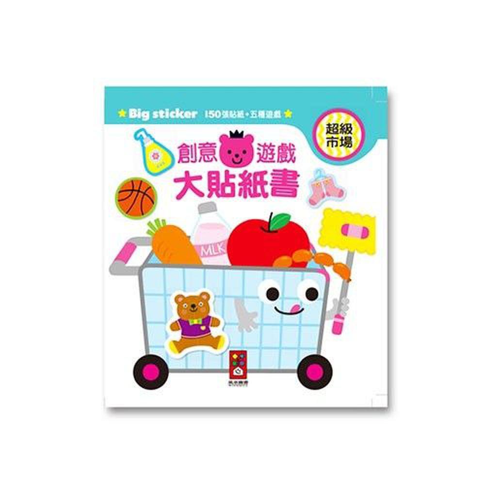 風車圖書 - 創意遊戲大貼紙書-超級市場-24頁