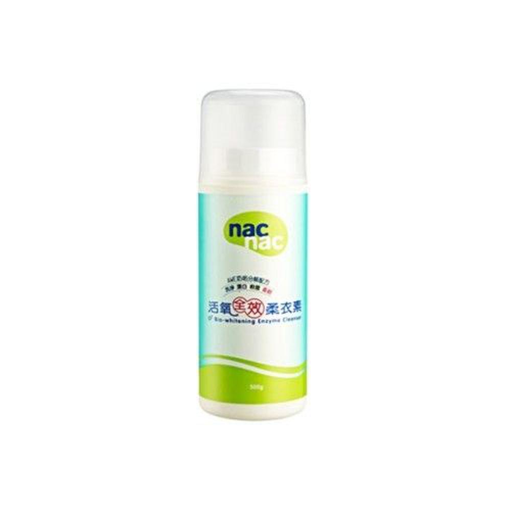 nac nac - 活氧全效柔衣素-500g