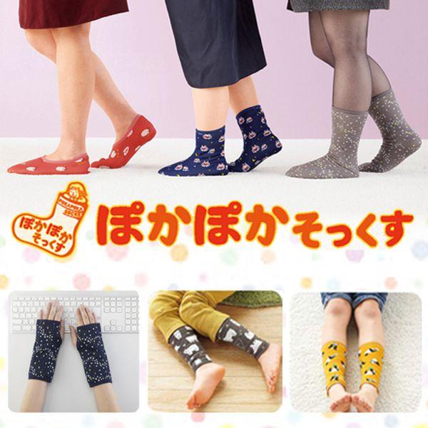 手腳不再冷冰冰!日本丸和保暖室內襪 / 半截手套
