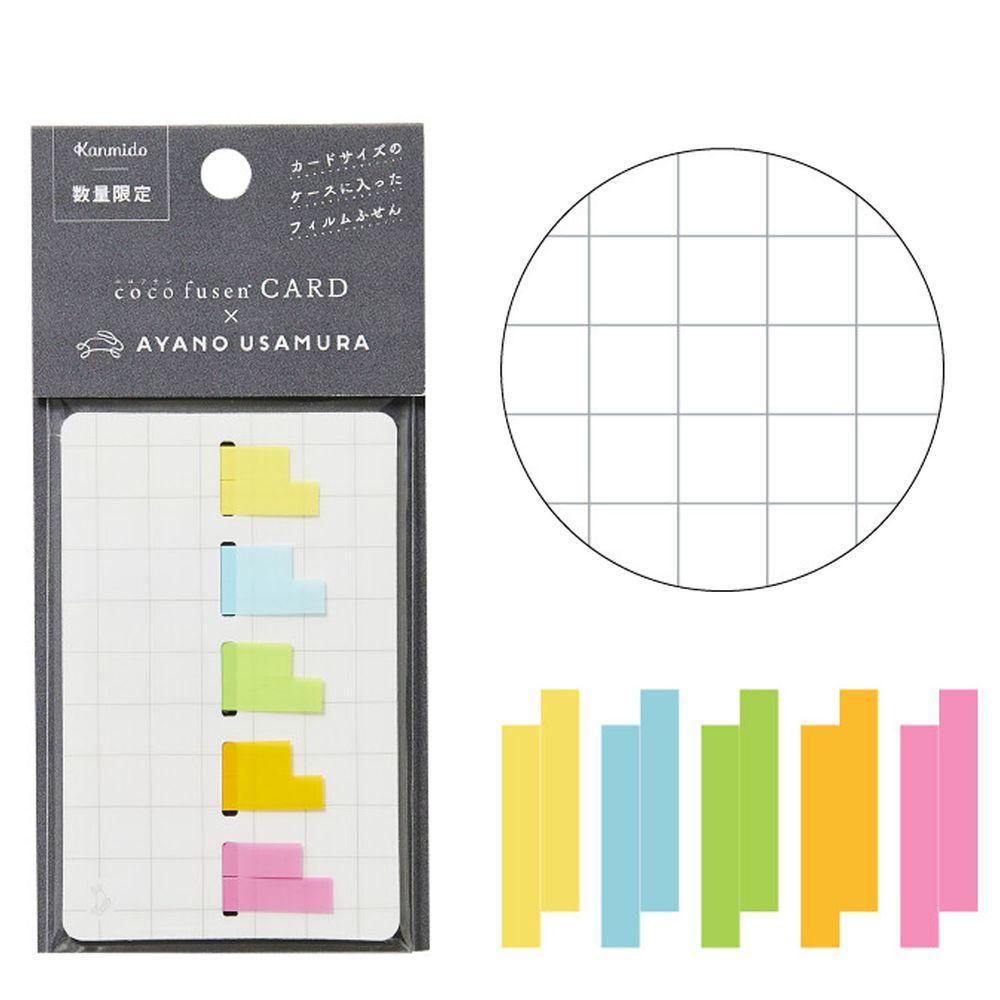 日本文具 Kanmido - 手帳專用卡片式便簽/便利貼-聯名限定-文青網格-五色各42枚(S)