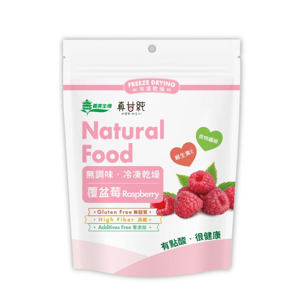 義美生機 - 真甘純 覆盆莓-15g/包