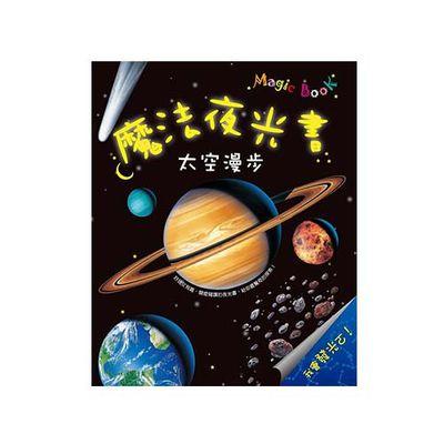 夜光書-太空漫步