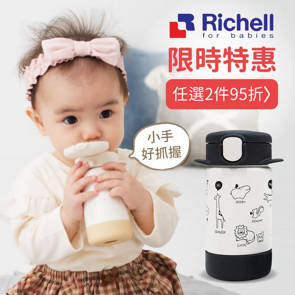 【日本 Richell 利其爾】大小童都愛用黑白水杯