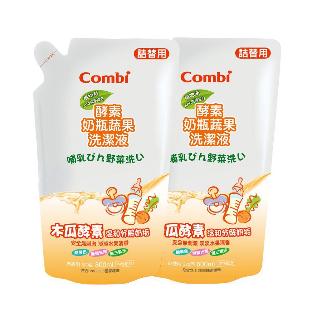 日本 Combi - 酵素奶瓶蔬果洗潔液-補充包促銷組 (2補)-800mlx2