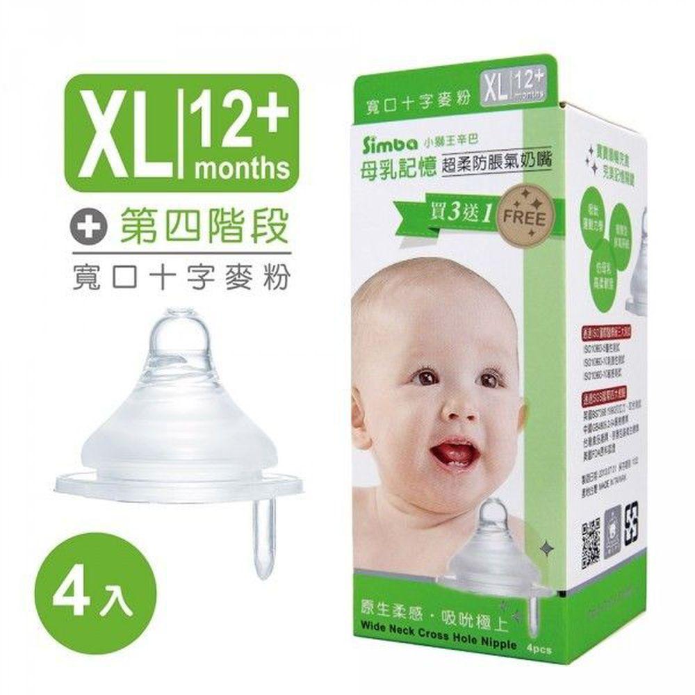 Simba 小獅王辛巴 - 超柔防脹氣寬口十字奶嘴 (XL(麥粉))-4入/組
