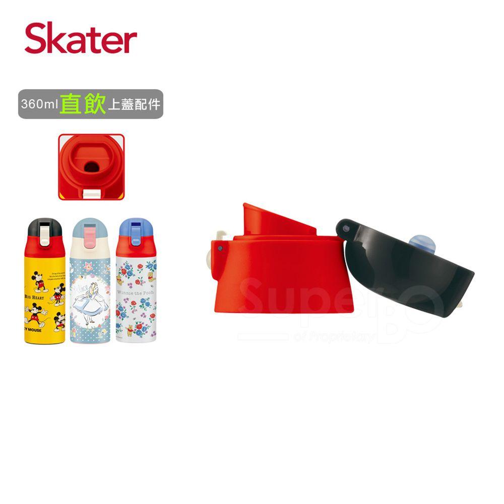 日本 SKATER - 直飲不鏽鋼保溫瓶(360ml)上蓋-紅黑