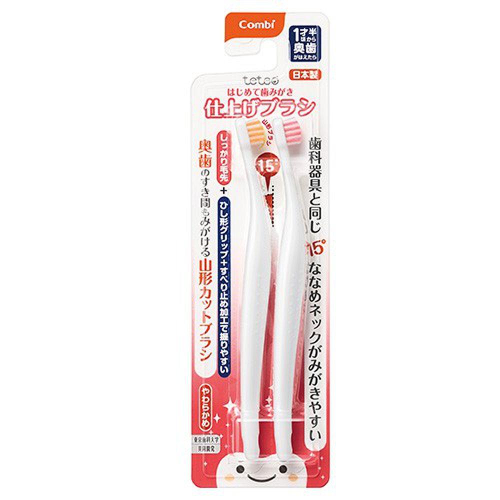 日本 Combi - teteo 幼兒乳齒牙刷-(父母清潔確認用) ((約1歲6個月)以上,長臼齒後適用)