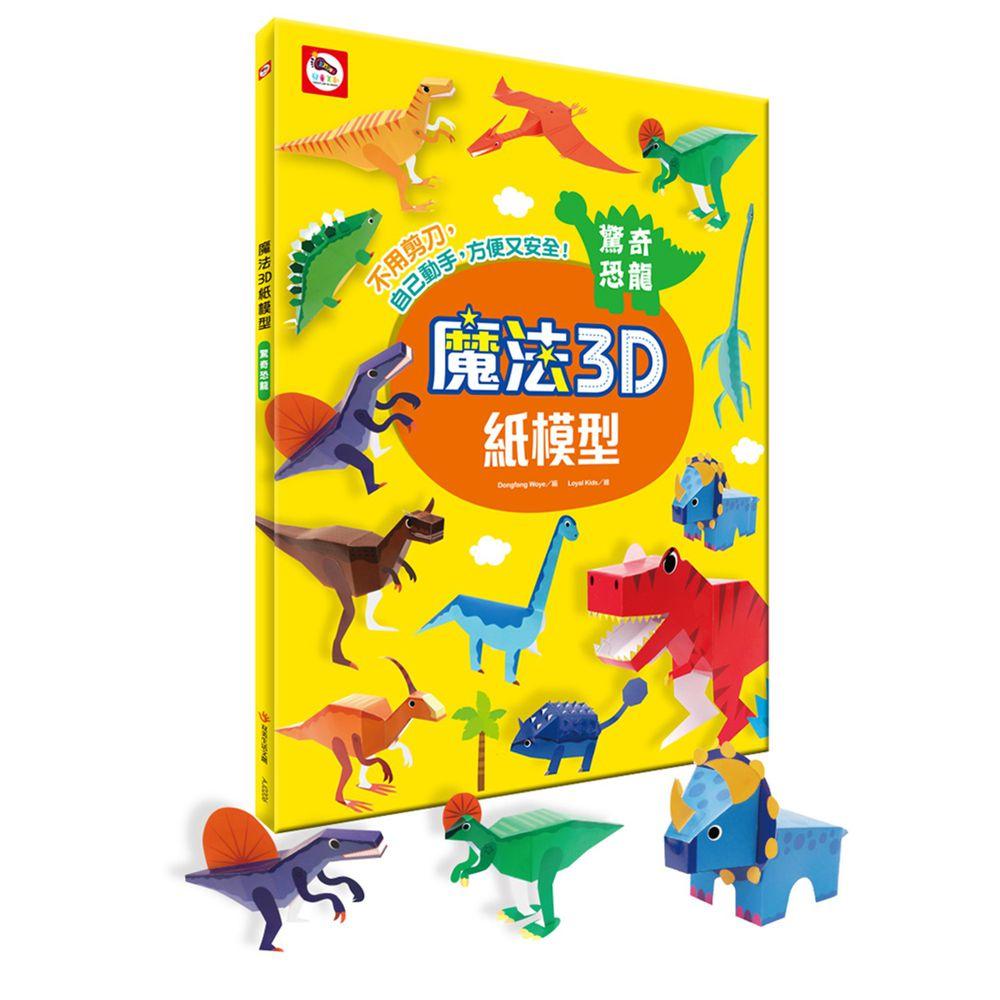 魔法3D紙模型:驚奇恐龍-12款恐龍造型立體紙模型