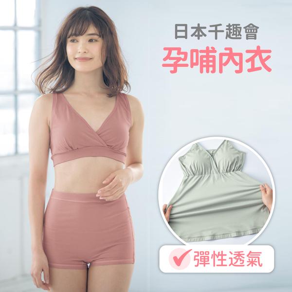【日本千趣會】 孕媽咪哺乳內衣X產後內褲