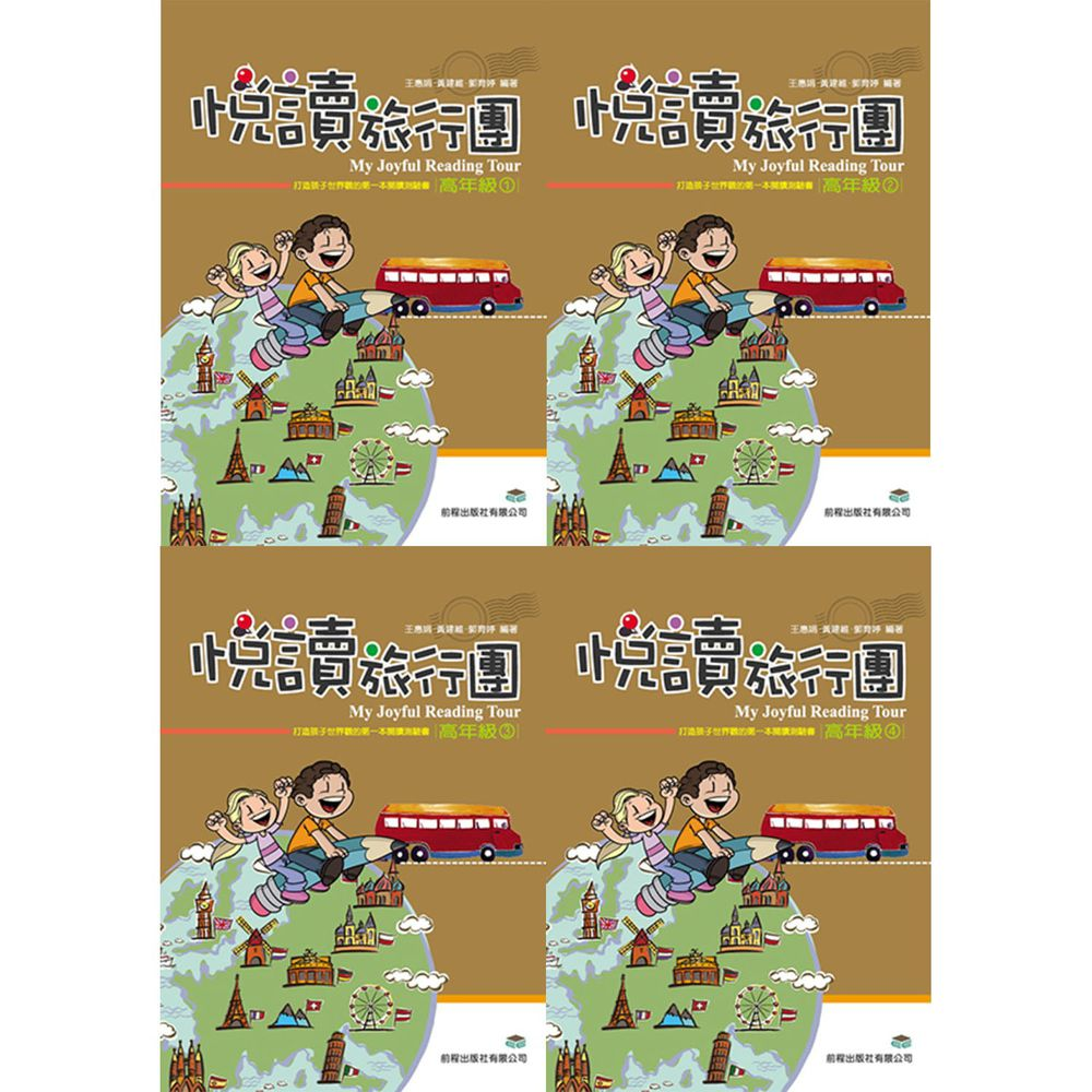 悅讀旅行團-高年級1-4