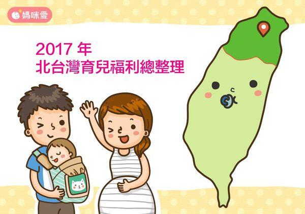 2017 北台灣生育津貼、育兒津貼、托育補助等福利貼心總整理