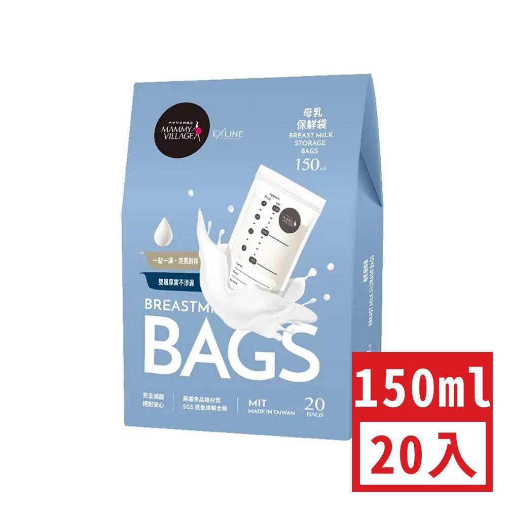 六甲村 Mammy Village - 母乳保鮮袋150ml-20入/盒-1盒