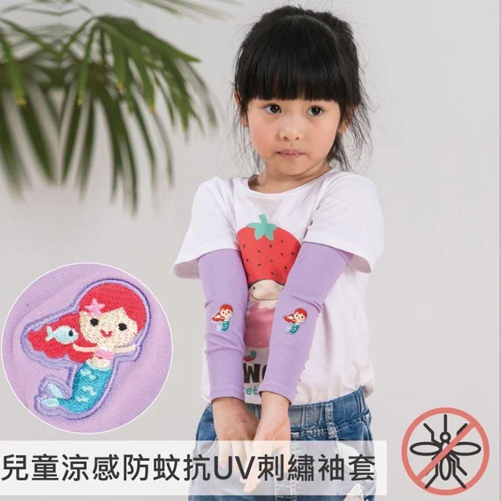貝柔 Peilou - 兒童高效涼感防蚊抗UV袖套-美人魚(刺繡)