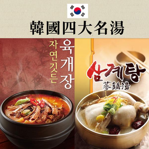 韓國四大名湯精選!神仙雪濃湯/牛肉辣湯/人蔘雞/牛骨湯