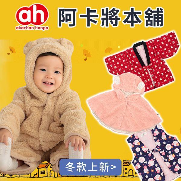 日本阿卡將本舖➡️最保暖、搶眼又實穿的冬裝