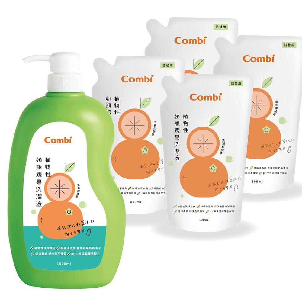 日本 Combi - 植物性奶瓶蔬果洗潔液-箱購組合(1罐+4補)-1000ml+800mlx4