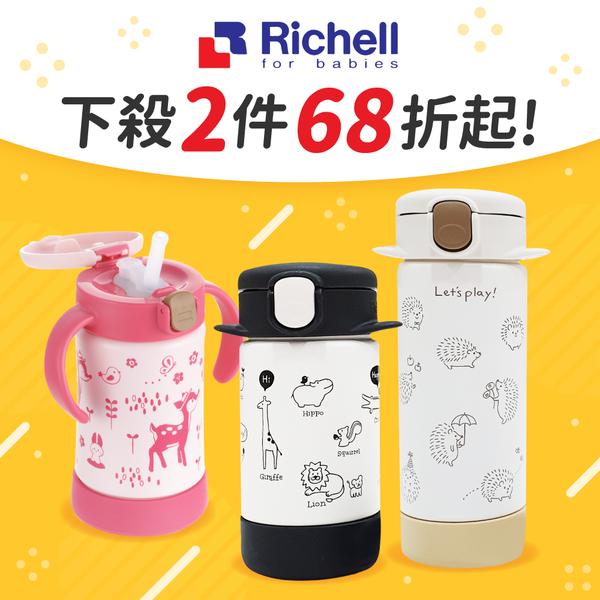 【日本 Richell人氣保溫水壺大賞】60年經典育兒品牌!