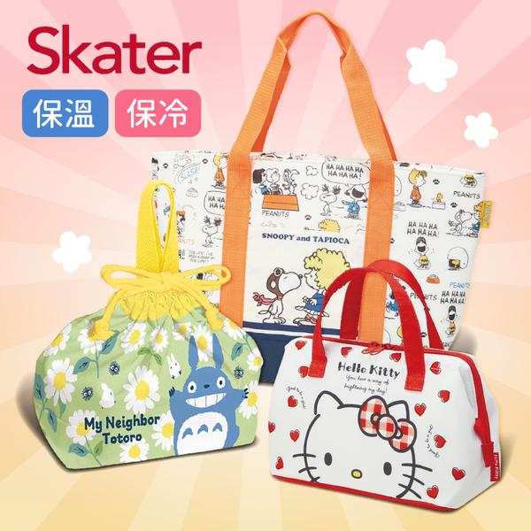 【日本SKATER】 保溫保冷袋X便當袋