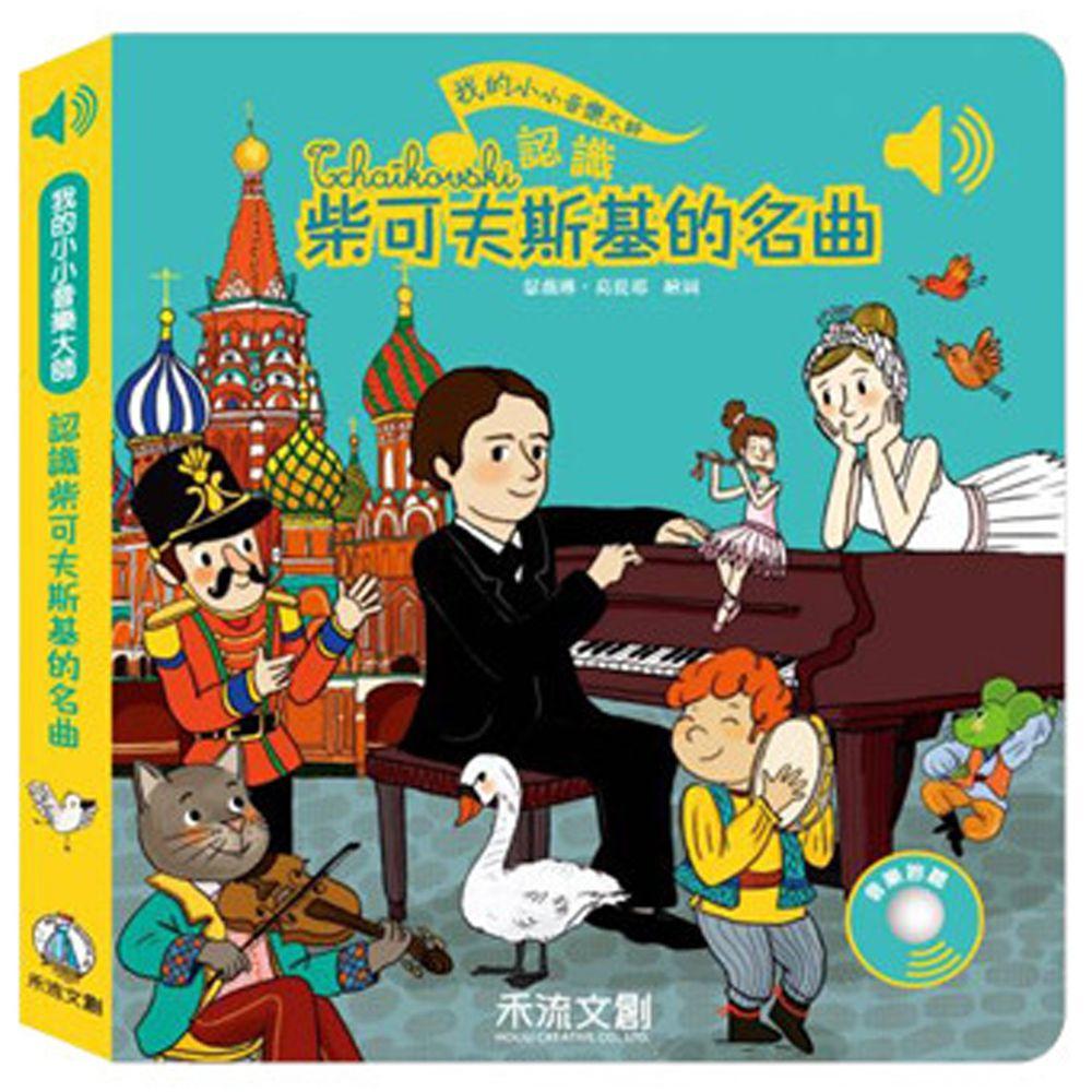 我的小小音樂大師-柴可夫斯基的名曲