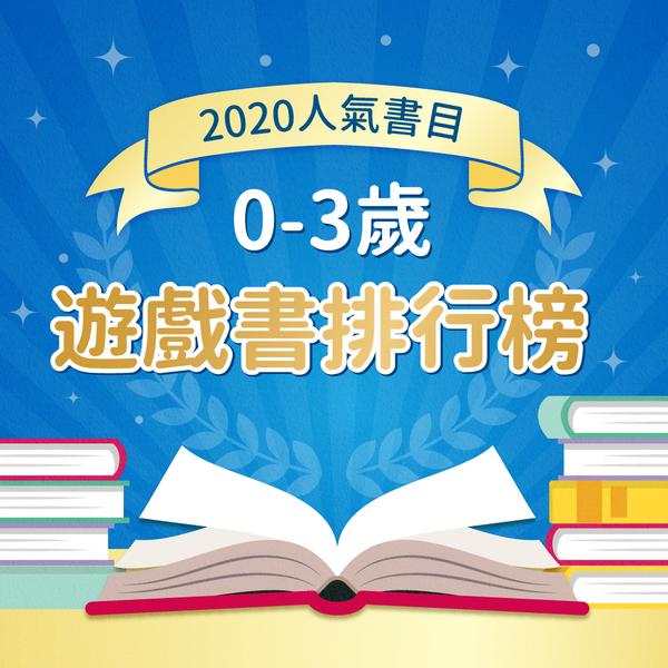 【2020遊戲書年度排行榜】0-3歲最推薦