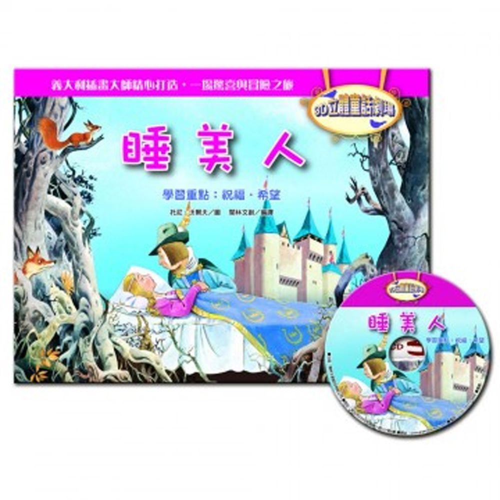 3D立體童話劇場-睡美人(1書+1CD)