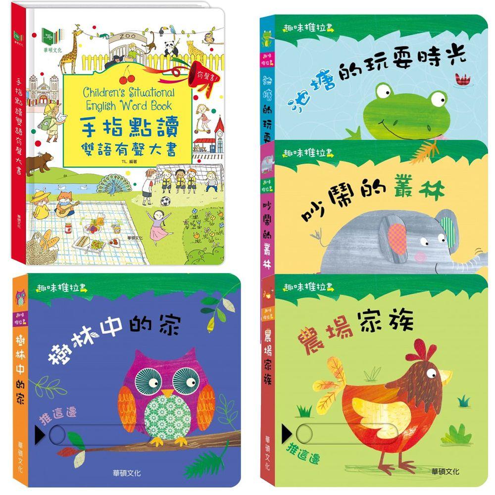 華碩文化 - 手指點讀雙語有聲大書+趣味推拉書系列(4本)