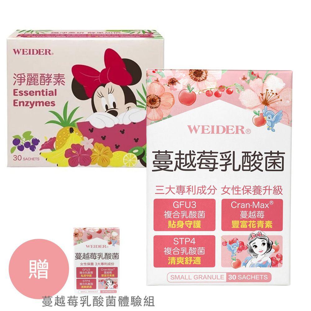 WEIDER 美國威德 - 蔓越莓乳酸菌-30包/盒*1+淨麗酵素-30包/盒*1-加贈『蔓越莓乳酸菌體驗組』